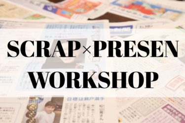 SCRAP&PRESEN  1day Work Shop